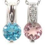ペア ネックレス トップ ピンクトルマリン ブルートパーズ ダイヤモンド ダイヤ カラーストーン プラチナ チェーン 人気 カップル 男性用 シンプル 青い宝石