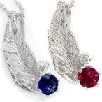 ネックレス メンズ フェザー 羽 ペアネックレス ペアペンダント ルビー サファイアブルー ホワイトゴールドk18 チェーン 人気 18金 カップル 男性用 青い宝石