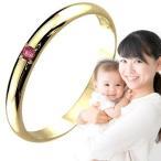 ピンキーリング ルビー 指輪 刻印 7月誕生石 イエローゴールドk18 ママジュエリー 出産祝い 育児 ママデビュー 18金 ストレート 2.3 送料無料