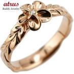 ハワイアンジュエリー 婚約指輪 エンゲージリング ハワイアン ダイヤモンド ピンクゴールドk18 18金 k18pg ダイヤ ストレート  プレゼント 女性 送料無料