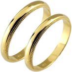 ペアリング 人気 結婚指輪 マリッジリング 結婚式 ミル打ち イエローゴールドk18 甲丸 地金リング 宝石なし 18金 ストレート カップル 2.3  女性 送料無料