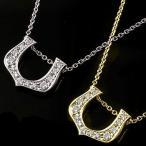 ペアネックレス ペアペンダント 馬蹄 ダイヤモンド ネックレス イエローゴールドk18 ホワイトゴールドk18 ホースシュー 蹄鉄 18金 バテイ シンプル 人気