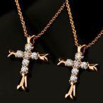 ペアネックレス ペアペンダント クロス ダイヤモンド ネックレス ペンダント ピンクゴールドk18 十字架 ダイヤ ダイヤ 18金 カップル 送料無料