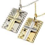 ハワイアンジュエリー ペアネックレス ペア クロス プレート ネックレス トップ プラチナ イエローゴールドk18 十字架 コンビ 18金 送料無料