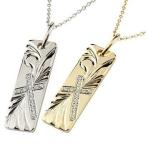 ハワイアンジュエリー ペアネックレス ペアペンダント クロス ダイヤモンド ネックレス トップ ゴールドk18 ペンダント 十字架 18金 ダイヤ 送料無料