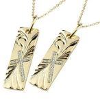 ハワイアンジュエリー ペアネックレス ペアペンダント クロス ダイヤモンド ネックレス イエローゴールドk18 ペンダント 十字架 18金 チェーン 人気 ダイヤ