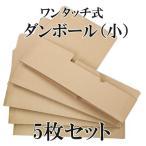 ダンボール箱 小 5枚セット 梱包 収納