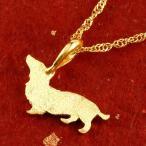 純金 ゴールド 犬 24K ダックス ダックスフンド ペンダント トップ ゴールド k24 いぬ イヌ 犬モチーフ 送料無料 人気24金ネックレス