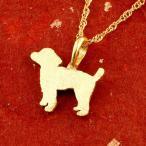 純金 ゴールド 犬 24K プードル トイプー ペンダント トップ ゴールド k24 いぬ イヌ 犬モチーフ 送料無料 人気24金ネックレス
