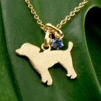 メンズ 犬 ネックレス ブルーサファイア 一粒 ペンダント プードル トイプー イエローゴールドk10 10金 いぬ イヌ 犬モチーフ 9月誕生石 チェーン 人気 青い宝石