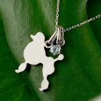 メンズ 犬 ネックレス トップ アクアマリン ペンダント スタンダードプードル ホワイトゴールドk18 18金 いぬ イヌ 犬モチーフ 3月誕生石 チェーン 人気 宝石