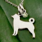 メンズ 犬 プラチナ ネックレス トップ ペリドット 一粒 柴犬 いぬ イヌ 犬モチーフ 8月誕生石 チェーン 人気 男性用 宝石 シンプル 緑の宝石 送料無料