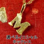 24金ネックレス 純金 トップ 選べるイニシャル ゴールド 24K アルファベット ゴシック体 ペンダント ゴールド k24 レディース 送料無料 人気