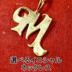 24金ネックレス 純金 トップ 選べるイニシャル ゴールド 24K アルファベット ペンダント ゴールド k24 レディース 送料無料 人気