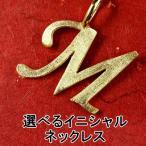 24金ネックレス 純金 メンズ 選べるイニシャル ゴールド チェーン 喜平 50cm 24K アルファベット メモリー筆記体 ペンダント ゴールド k24 男性用