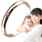 ピンキーリング ピンクサファイア 指輪 刻印 9月誕生石 ピンクゴールドk18 ママジュエリー 出産祝い 育児 ママデビュー 18金 ストレート 2.3 送料無料
