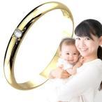 ピンキーリング アクアマリン 指輪 刻印 3月誕生石 イエローゴールドk18 ママジュエリー 出産祝い 育児 ママデビュー 18金 ストレート 2.3