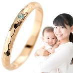 ピンキーリング ブルートパーズ 指輪 刻印 ピンクゴールドk18 指輪 一粒 11月誕生石 18金 ストレート 2.3 クリスマス 女性
