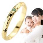 ピンキーリング エメラルド 指輪 刻印 イエローゴールドk18 指輪 一粒 5月誕生石 18金 ストレート 2.3