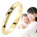 ピンキーリング サファイア 指輪 刻印 イエローゴールドk18 指輪 一粒 9月誕生石 18金 ストレート 2.3