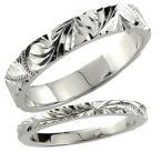 結婚指輪 ハワイアンジュエリー プラチナ 指輪 ペア pt950 安い ペアリング 2本セット マリッジリング ハードプラチナ950 人気 地金 ストレート 送料無料