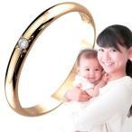 ピンキーリング ダイヤモンド 指輪 刻印 ピンクゴールドk18 ママジュエリー 出産祝い 育児 ママデビュー 18金 ダイヤ 4月誕生石 ストレート 2.3