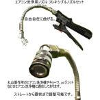 エアコン洗浄ノズル フレキノズル2型ハンドルコックセット グネグネ曲がる(G1/4) 自由自在に曲がる ファンの奥やエアコン上部の洗浄にも最適なノズルです。