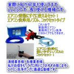 エアコン洗浄ポンプに最適 丸山製作所モーター動噴ポンプ エンゼルノズル、コックセットタイプ。エアコン清掃用として!業者様におすすめ致します。送料無料