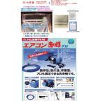 エアコン洗浄機+壁掛け洗浄カバー+支持金具セットタイプ 丸山製作所 洗太郎プロ MSW029M-AC-1 送料無料
