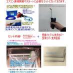 エアコン洗浄 動力ポンプ エアコン洗浄カバー 支持金具セット エアコン清掃 エアコンクリーニングに最適な洗浄ポンプです エアコン清掃開業やスタートにも!