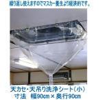 ショッピングエアコン 天カセ・天吊り用 エアコン洗浄カバーシート 小(90×90cm)幅×奥行 繰り返し長く使える丈夫なタイプです。