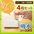 速乾コースター【4枚セット】 ビタビタしない 除湿 日本製