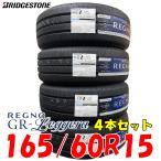 【4本セット】【送料無料】2017年製 REGNO GR-Leggera 165/60R15 77H 【在庫あり】ブリヂストン レグノ レジェーラ