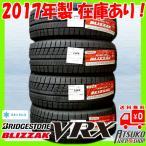 送料無料 2017年製 BLIZZAK VRX 155/70R13 75Q 4本セット ブリヂストン ブリザック