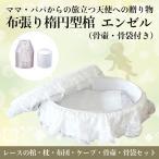【送料無料】あかちゃんの棺 エンゼル  楕円型 日本製 布張り 棺  棺桶 かんおけ 赤ちゃん 子ども ベビー|身長50cmまで対応