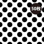 「黒 ドット 50枚」 ラッピングペーパー クリスマス バレンタイン モノトーン 白黒 モノクロ 水玉