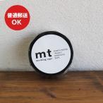 マスキングテープ ブラック (マット)黒 15mm MT (MTCA15mm)  普通サイズ カモ井加工紙 カモイ  定形外郵便OK