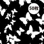 「バタフライ 50枚」 蝶 ラッピングペーパー クリスマス バレンタイン B2サイズ モノトーン モノクロ 白黒 包装紙 包み紙