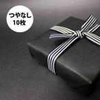「つやなし 黒 10枚」ラッピングペーパー 黒 ブラック つや消し クリスマス バレンタイン マット 包装紙 モノトーン