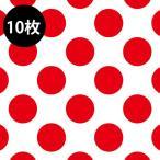 「赤 ドット 10枚」 柄 水玉 クリスマス バレンタイン ラッピング ペーパー 包装紙