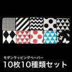 「10種類 10枚」 モダン ラッピングペーパー (B2サイズ)クリスマス バレンタイン 白黒 包装紙 包み紙 モノトーン