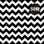 「シェブロン 50枚」モノトーン  ラッピング ペーパー B2サイズ バレンタイン クリスマス 黒 包装紙 包み紙