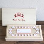 乳歯ケース(高品質桐材)「ティアラ レッド」Tooth box 子どもの歯入れ|乳歯入れ|出産祝い|七五三|プレゼント|ギフト