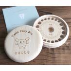 乳歯ケース(高品質桐材)「乳歯くん」Tooth box 子どもの歯入れ|乳歯入れ|出産祝い|七五三|プレゼント|ギフト