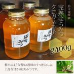 100%国産・愛知県渥美半島で採れた完熟はちみつ(クロガネモチ 2400g)