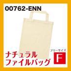 ナチュラルファイルバッグ 00762-ENN 男女兼用 トートバック 無地 エコバッグ