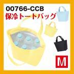 保冷トートバッグ M カラー 00766-CCB お弁当バッグ 保冷バッグ 無地 エコバッグ