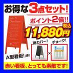 Yahoo!attaA型看板 お得な3点セット (レッド) 赤いこくばん x 看板用雨カバー x チョーク