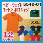 7.6オンス ヘビーウェイト コットン ポロシャツ 5542-01 男女兼用 無地 XXL