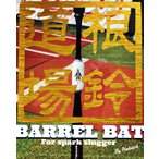 【バレルバット】 根鈴道場 AttaBoy Baseball by Hakusoh メジャー球団でも採用されているトレーニングバット〔同形状バット〕